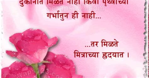 Wedding Anniversary Quotes In Marathi by Happy Anniversary Sms In Marathi Anniversary Wishes
