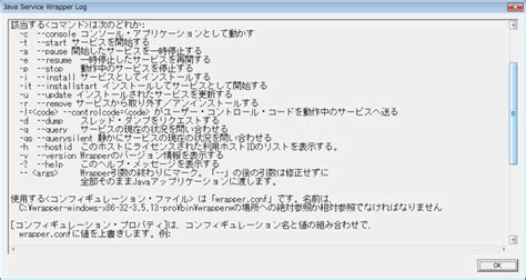 wrapper pattern java exle java service wrapper wrapperw コンフィギュレーション プロパティ