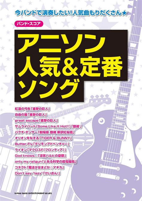 theme songs popular popular anime song theme song band score japanese songs