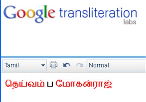 transistor translate tamil transistor to tamil translational tamil translator deivam pmr