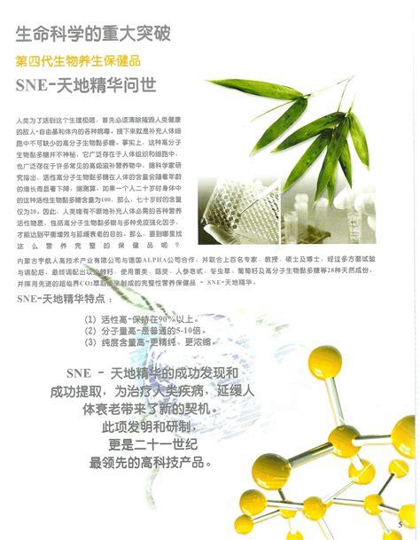 Sne Kapsul Nutrien Essence sne nutrient essence seabuckthorn 天地精华 seabuckthorn2u