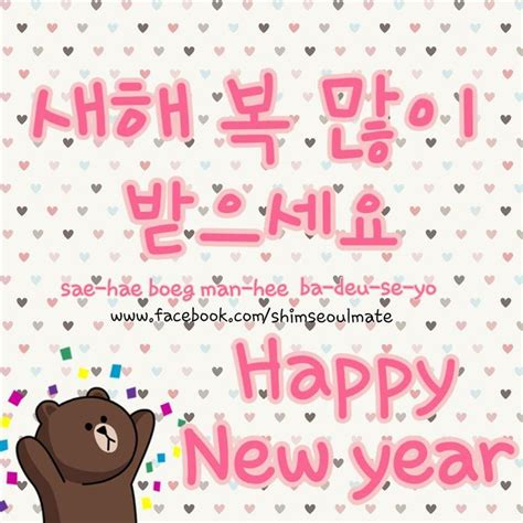 korean new year 2015 related keywords suggestions for korean new year card 2015
