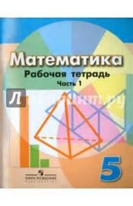 гдз по математике 5 класс виленкин объяснение