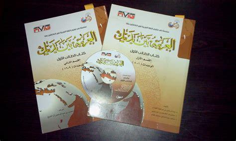 Jilid 1 2 Buku Al Arabiyah Baina Yadaik Jilid 1 Berkualitas kitab al arabiyah baina yadaik edisi revisi abu azka