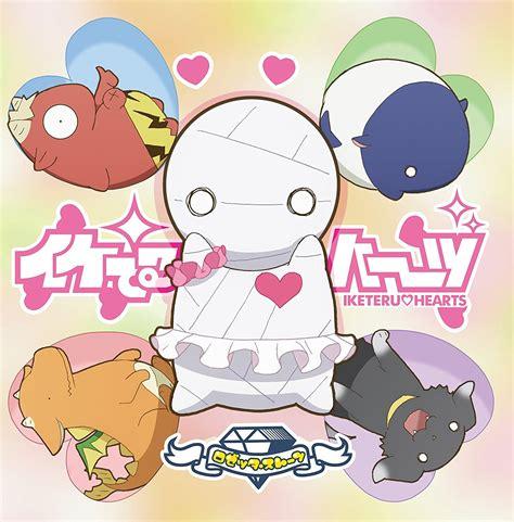 rosetta stone anime iketeru hearts rosetta stone single achanime