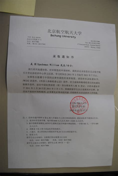 How To Get Acceptance Letter From In China Acceptance Letter Borrowed Culture