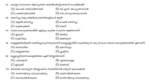 last grade servant model questions and answers kerala psc