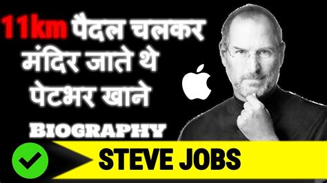 biography of steve jobs youtube steve jobs biography in hindi apple success story