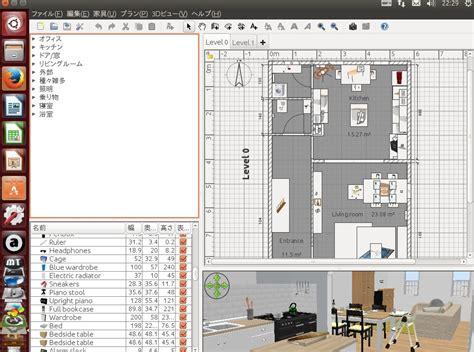 インフラ情報まとめ ubuntu14 04 3dマイホーム sweet home 3d