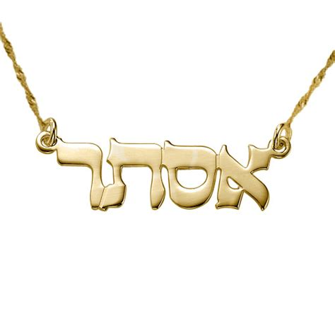 14k gold hebrew name necklace israelblessing