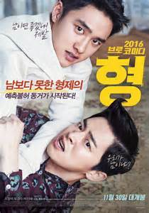 film do exo hyung newly released quot hyung quot movie stills and poster starring