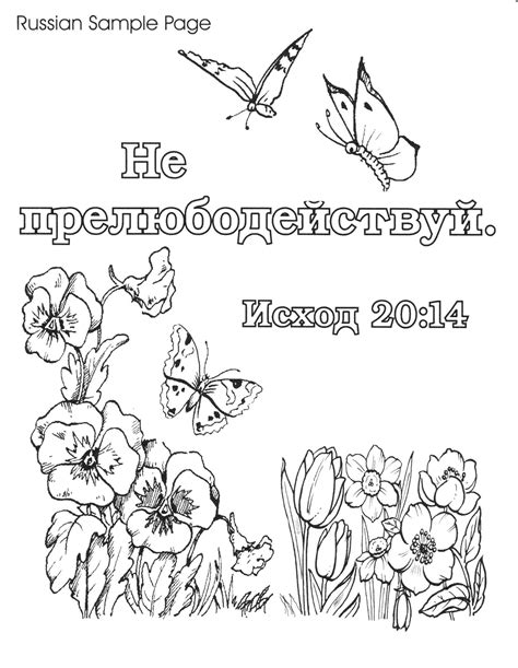 spanish coloring pages christian russia coloring pages coloring home