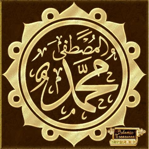 Poster Kaligrafi Islami Allah Muhammad 2 53 best prophet muhammad saw images on prophet muhammad allah and islamic calligraphy