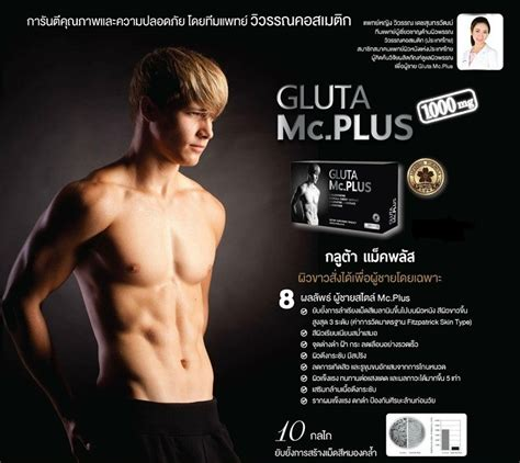 gluta mc plus for thailand best selling products shopping worldwide shipping
