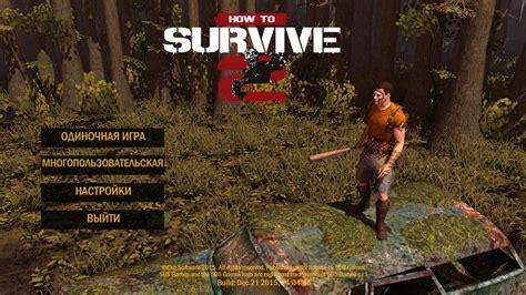 How To Survive how to survive 2 â ñ ð ñ ñ ðµð ñ 187 ð ñ ñ ð ð ð ñ ð 2