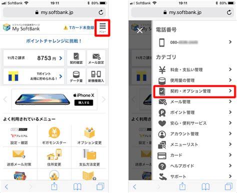 Keitai Softbank 821sc Unlock 1 ソフトバンク版iphoneのsimロック解除方法 Teachme Iphone