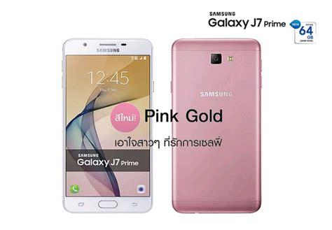 samsung เพ มส ใหม pink gold ให ก บ galaxy j7 prime