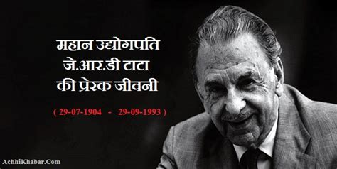 tata biography in hindi मह न उद य गपत ज आर ड ट ट क प र रक ज वन j r d tata