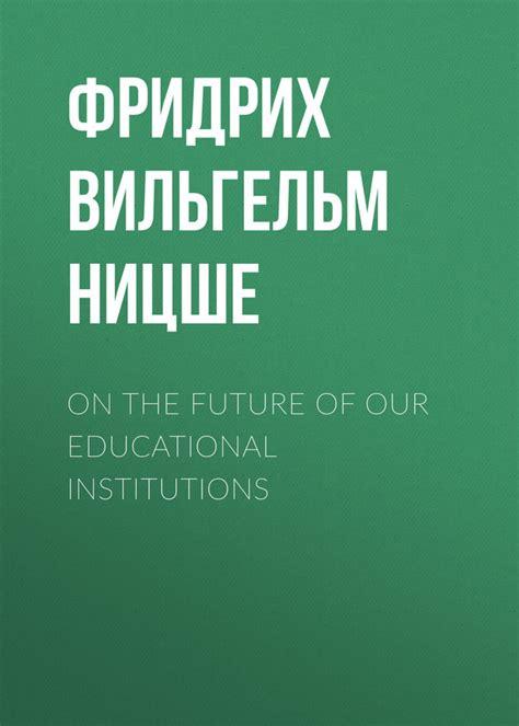 on the future of our educational institutions books фридрих вильгельм ницше on the future of our educational