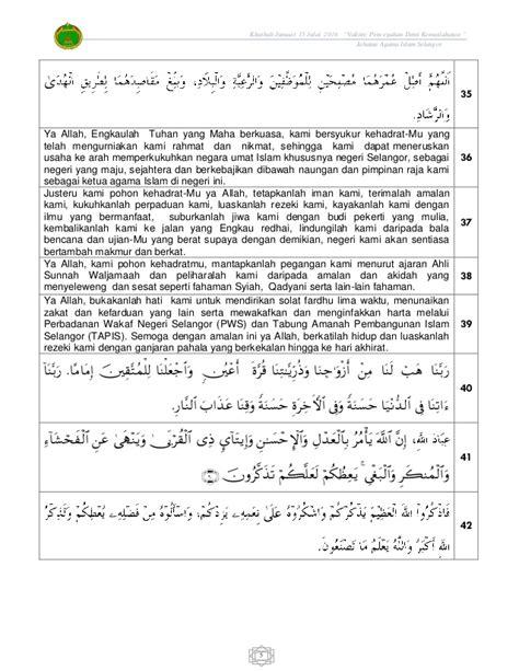 Demi Kemaslahatan Islam kutbah jumaat 15 07 2016 vaksin pencegahan demi kemaslahatan