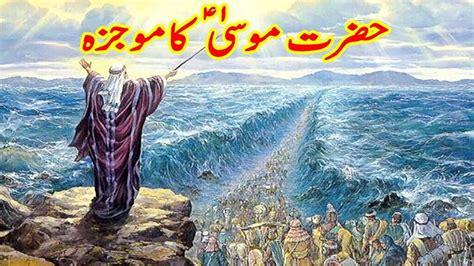 islamic film hd hd hazrat musa islamic movie moses the prophet