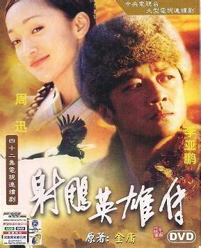 Serial Silat Legend Of Condor Heroes 2008 dvd vcd silat drama koleksi pribadi jual dvd vcd
