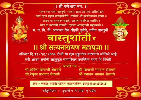 Marathi Invitation Cards For Vastu Shanti wedding and jewellery vastu shanti invitation cards