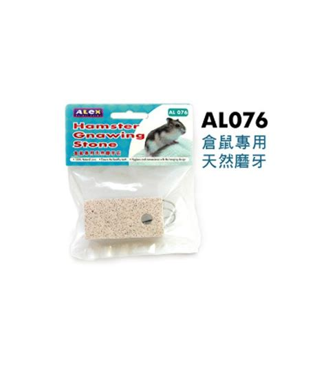 Alex Hamster Small by Al076 Alex Hamster Gnawing Moomoopets Sg Singapore