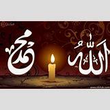 Beautiful Allah Muhammad Wallpaper   1280 x 786 jpeg 473kB