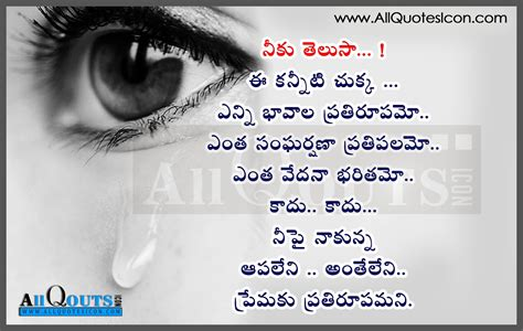 images of love quotes in telugu love quotes and thoughts in telugu www allquotesicon com