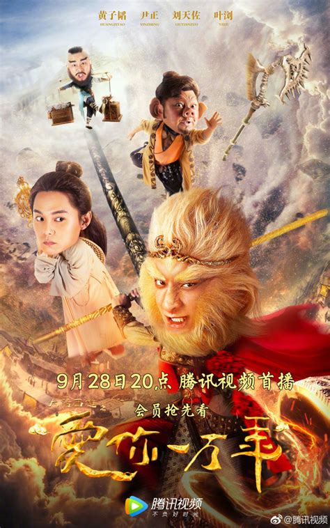 a chinese odyssey love of eternity episode 50 eng sub watch a chinese odyssey love of eternity 2017 episode