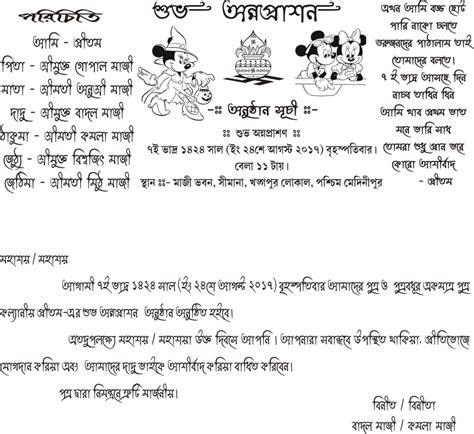 annaprashan card matter  bengali picture density