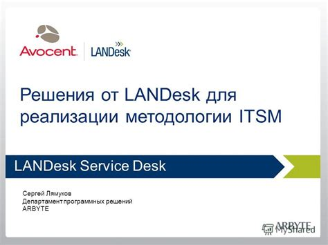 презентация на тему quot решения от landesk для реализации