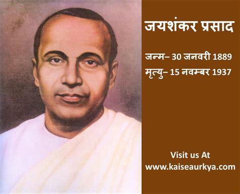 Biography In Hindi Of Jaishankar Prasad | जयश कर प रस द biography of jaishankar prasad in hindi language