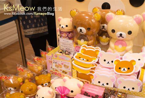 Ks Meow ksmeow我們的生活 九州自由行 大愛 鬆弛熊專門店