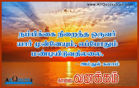 best tamil morning quotes with images www morning quotes in tamil www allquotesicon