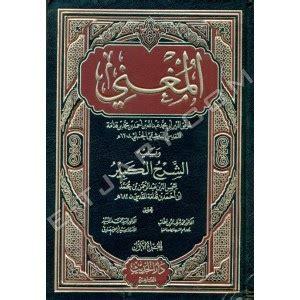 Al Mughni Jilid 1 5 Ibnu Qudamah kitab al mughni ibnu qudamah darul falah