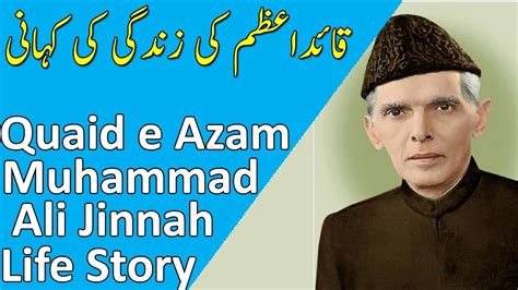 biography of quaid e azam pdf life story of quaid e azam muhammad ali jinnah in urdu