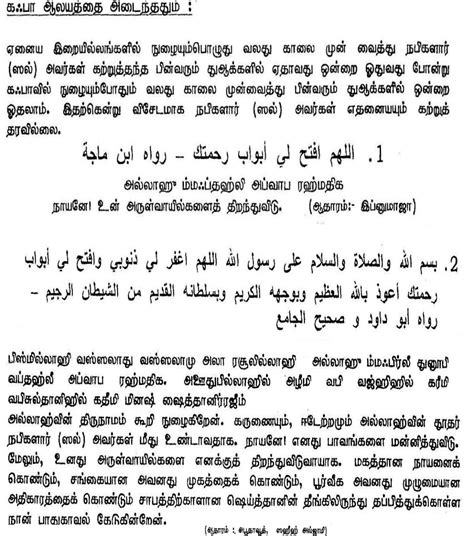 islamic picture tamil dua how to perform umrah in tamil உம ர ச ய ய ம ம ற தம ழ ல