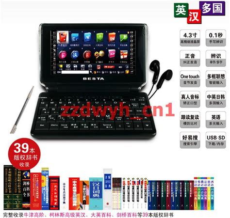 besta electronic dictionary besta v8 english chinese electronic end 3 18 2015 8 41 am