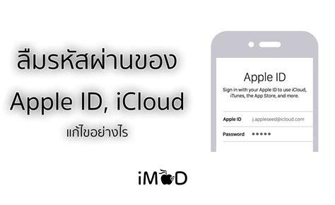 apple id icloud