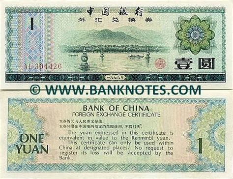 bank of china currency china 1 yuan 1979 currency bank notes paper