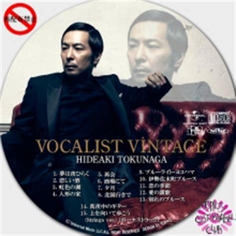 Dvd Vocalist 2cd vocalist vintage 徳永英明 dvd cdカスタムラベルclub