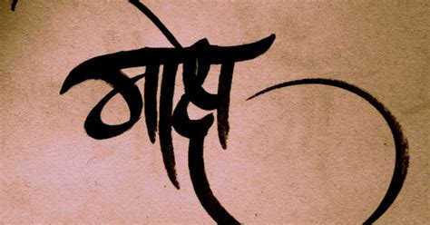 tattoo font marathi tattoo art gallery tattoo fonts hindi writing style