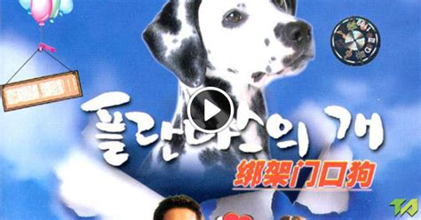 barking dogs never bite barking dogs never bite flandersui gae trailer 2001