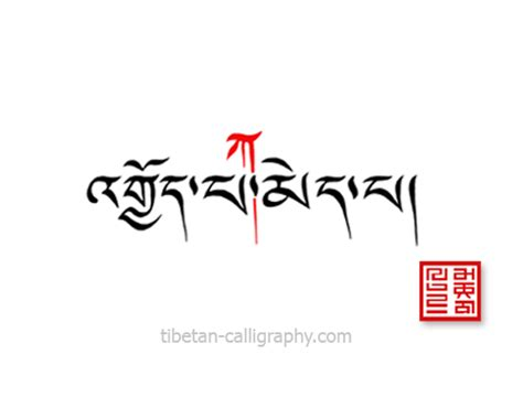 red letter tattoo tibetan tattoos designs tibetan calligraphy