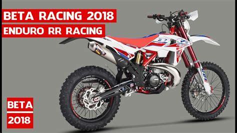 2018 beta race edition beta enduro rr racing my 2018 beta enduro rr my 2018