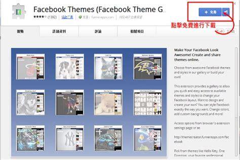 facebook themes download 2013 facebook 主題更換下載 fb更換 自製主題 顏色及背景圖更換教學一次打包 電腦版適用 chrome