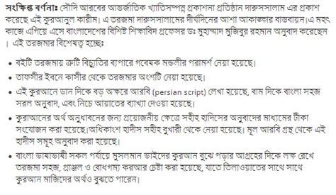 download al quran mp3 with bangla translation bangla translation quran pdf cardiomanager
