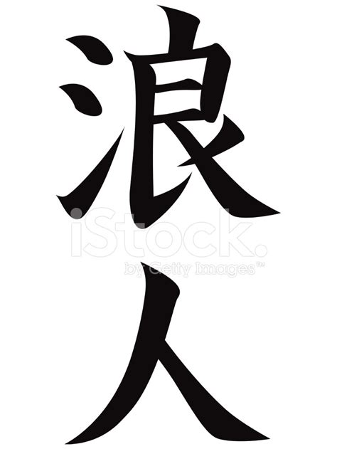 japanese kanji character ronin stock vector freeimages com